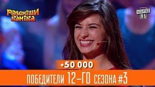 +50 000 - Серьезный разговор в неблагополучной семье - победители 12-го сезона #3 | Рассмеши Комика