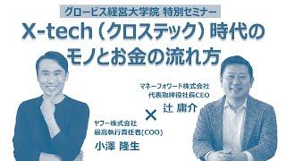 X-tech(クロステック)時代のモノとお金の流れ方~マネーフォワード辻氏×ヤフー小澤氏