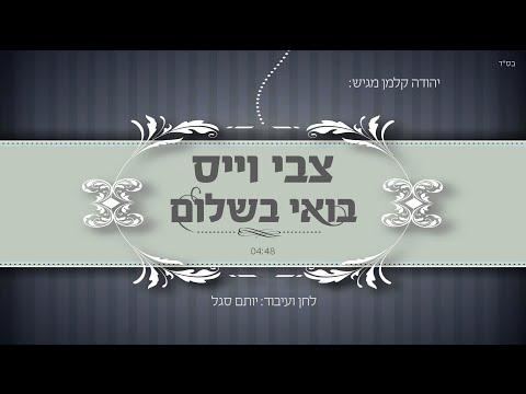 החזן צבי וייס | בואי בשלום | Cantor Tzvi Weiss | Boee Be'shalom