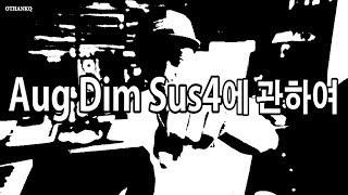 02. 작곡의 시작 - 코드의 이해 (feat.Aug, Dim and Sus4)