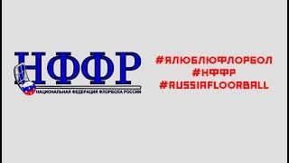 Финальный тур ЧР среди женских команд. Финал. Наука - САФУ - Нижегородец.