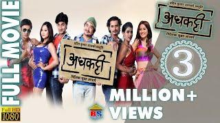 Nepali Movie – Adhkatti (2016)