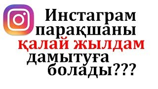 ИНСТАГРАМ АККАУНТТЫ ҚАЛАЙ ДАМЫТУҒА БОЛАДЫ??? ИНСТАГРАМДА ПОДПИСЧИК ЖИНАУ ❤❤❤