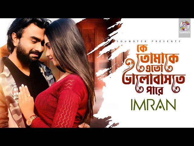 Ke Tomake Eto Valobaste Pare by Imran Mahmudul Full Song Download