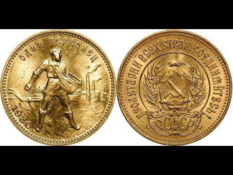 Реальная цена редкой монеты Один червонец 1980 года. Разбор всех разновидностей и их стоимость.