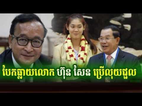 Cambodia News Today: RFI Radio France International Khmer Evening Monday 06/19/2017
