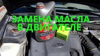 видео Как заменить масло в двигателе Лада Приора