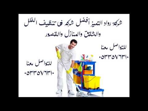 شركة تنظيف منازل بالدمام 0533576310