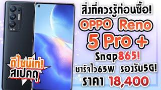 สิ่งที่ควรรู้ก่อนซื้อ! Oppo Reno 5 Pro+ 5G มือถือสเปคสุดคุ้ม!? Snap 865 ชาร์จเร็ว 65W!!