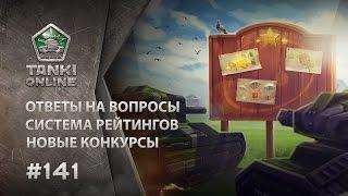 ТАНКИ ОНЛАЙН Видеоблог №141