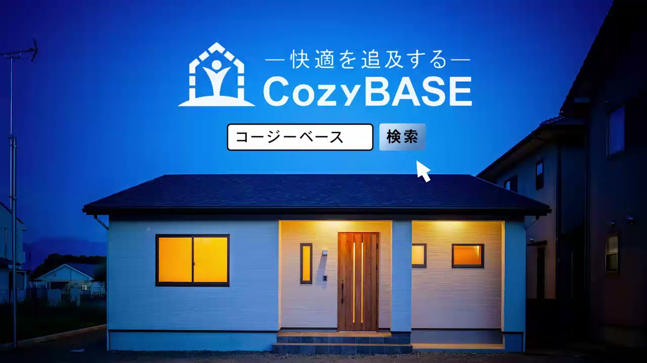 愛媛松山で健康にこだわる自然素材の木の家(TVCM)