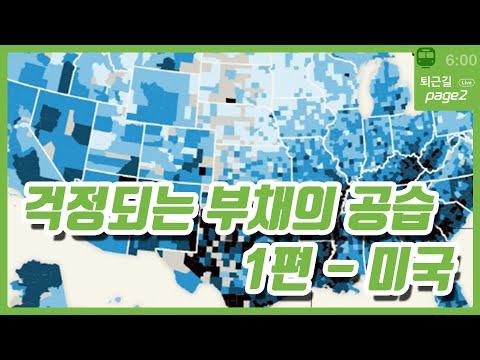 걱정되는 부채의 공습 1편-미국_19.10.14_김한진,박제영_ [퇴근길 Page2]