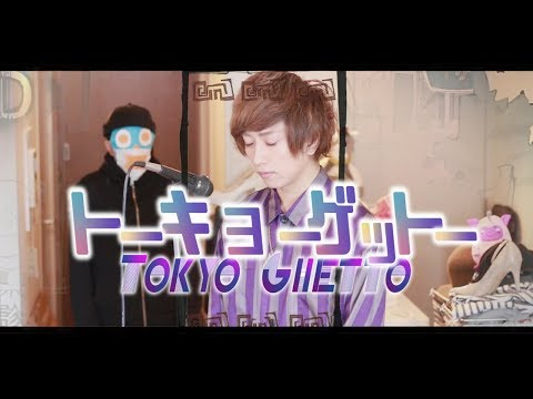 Tokyo Ghetto Cover By Umikun【Eve】