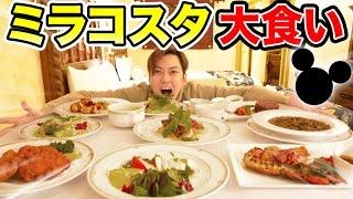 ディズニーミラコスタで1日「ルームサービス食べ放題」したらいくらになる?