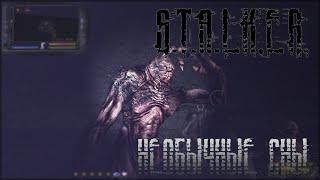 ☢ STALKER Народная Солянка #1 | Необычные сны