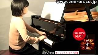 全音楽譜出版社より出版の「NHK大河ドラマ 平 清盛 オフィシャル版」...