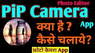 पिप कैमरा ऐप कैसे इस्तेमाल करे    पिप कैमरा फोटो मेकर screenshot 1
