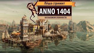 Стрим Anno 1404: ещё одна попытка на высокой сложности