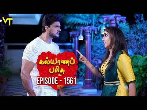 Kalyana Parisu Tamil Serial Latest Full Episode 1561 Telecasted on 22 April 2019 in Sun TV. Kalyana Parisu ft. Arnav, Srithika, Sathya Priya, Vanitha Krishna Chandiran, Androos Jessudas, Metti Oli Shanthi, Issac varkees, Mona Bethra, Karthick Harshitha, Birla Bose, Kavya Varshini in lead roles. Directed by P Selvam, Produced by Vision Time. Subscribe for the latest Episodes - http://bit.ly/SubscribeVT  Click here to watch :   Kalyana Parisu Episode 1560 https://youtu.be/-BT4YNpUtTs  Kalyana Parisu Episode 1559 https://youtu.be/XVRtndw3ZjE  Kalyana Parisu Episode 1558 https://youtu.be/4WupGjKzEFU  Kalyana Parisu Episode 1557 https://youtu.be/bX8Jzz4MQ2w  Kalyana Parisu Episode 1556 https://youtu.be/eKcWT7zjYNI  Kalyana Parisu Episode 1555 https://youtu.be/tJTw2eTfRmg  Kalyana Parisu Episode 1554 -https://youtu.be/HTCCTNAtY20  Kalyana Parisu Episode 1553 - https://youtu.be/tlje0Kzksrc  Kalyana Parisu Episode 1552 - https://youtu.be/6KppLRVxXK4    For More Updates:- Like us on - https://www.facebook.com/visiontimeindia Subscribe - http://bit.ly/SubscribeVT