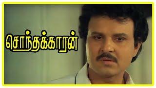 Repeat youtube video Sonthakaran - Sarath Babu beats the Servant