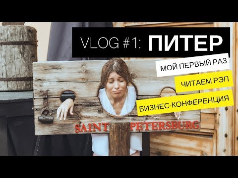 Смотреть фото VLOG #1: Поездка в ПИТЕР // Москва   Июль, Бизнес, Финский залив   НА ОДНОЙ ВОЛНЕ ♫ новости россия москва