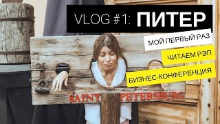 Смотреть видео VLOG #1: Поездка в ПИТЕР // Москва | Июль, Бизнес, Финский залив | НА ОДНОЙ ВОЛНЕ ♫ онлайн