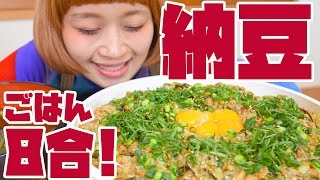 【BIG EATER】Giant Natto rice bowl!  steamed rice 5.2lbs! 【MUKBANG】【RussianSato】