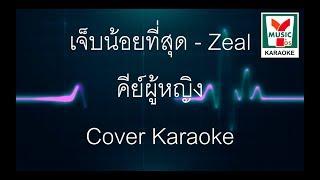{Cover Karaoke} เจ็บน้อยที่สุด คีย์ผู้หญิง +4