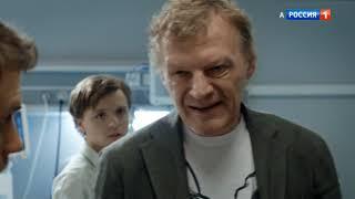 Доктор Рихтер. 2 сезон, 3 серия