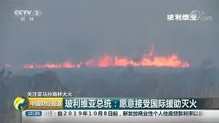 [中国财经报道]关注亚马孙雨林大火 玻利维亚总统:愿意接受国际援助灭火| CCTV财经