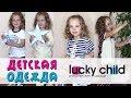 Как одеть ребенка и не разориться? Заказ из магазина Lucky child