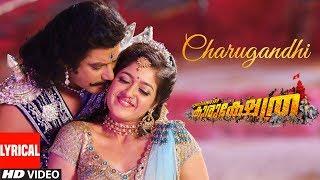 Charugandhi Lyrical | Kurukshethra Malayalam Movie | Darshan,Meghana Raj | Munirathna |V Harikrishna