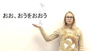 Японский язык. Азбука Хирагана. Урок 1
