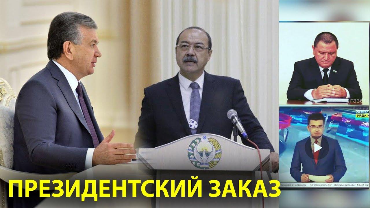 МАНА ЯНГИЛИК-ПРЕЗИДЕНТ ХАММАНИ ШОККА СОЛДИ MyTub.uz