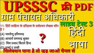 UPSSC VDO  LIVE  TEST 3 Hindi