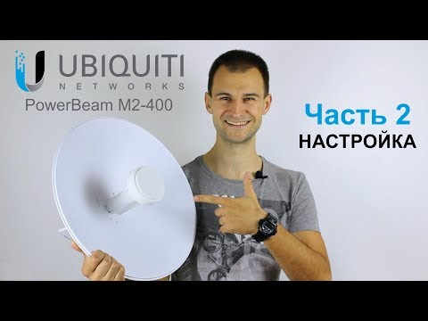 Радиомост UBIQUITI PowerBeam M2 400 настройка точка доступа Acces Point часть 2 Sergey Deripas