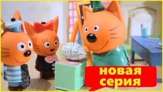 Три кота | новая серия | мультфильмы  с  игрушками для детей три кота, детский контент