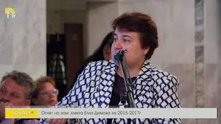 Отчет на зам.-кмета Елка Димова за 2015-2017г.