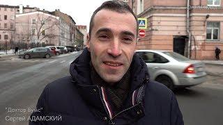 Сергей Адамский ''Доктор Бумс''