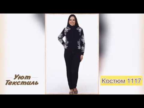 Женские спортивные костюмы ивановский трикотаж Уют Текстиль Иваново