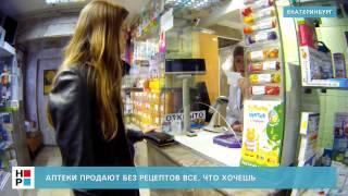 видео В столичных аптеках продают рецептурные лекарства без рецепта
