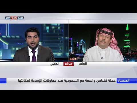 اتساع دائرة التضامن مع السعودية.. وتأكيد على مكانتها في المنطقة والعالم  - نشر قبل 4 ساعة