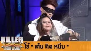 "Killer Karaoke Thailand - โอ๋ ""เต้น ติด หนึบ"" 07-10-13"