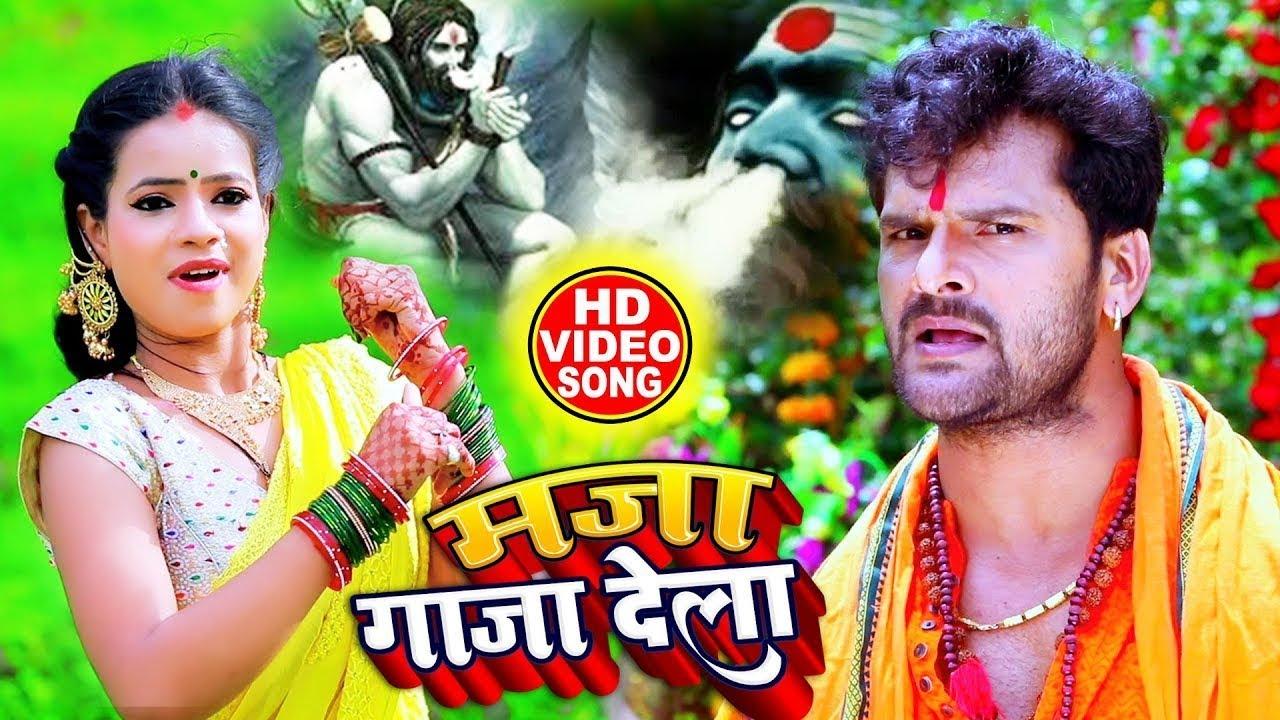 आ गया Khesari Lal Yadav का यूट्यूब पर तहलका मचाने वाला बोल बेम गाना 2021के सुपर हिट