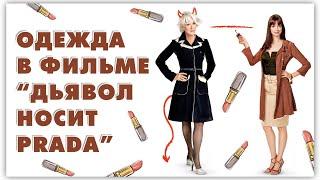 видео Дьявол носит «Prada» (2006) смотреть онлайн