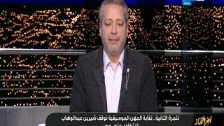 عاجل - وقف شيرين عبد الوهاب عن الغناء بعد فضيحة البحرين !!!