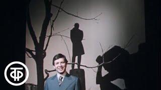 "Эдуард Хиль ""Я шагаю по Москве"" (1977)"