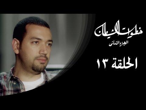 خطوات الشيطان 2 - الحلقة 13 - مع معز مسعود