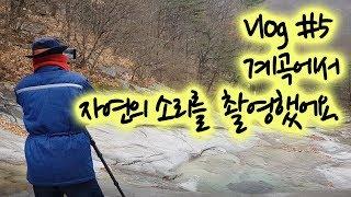 일상 Vlog #5   은퇴 후, 소소한 시골일상👨🌾 (계곡 트레킹, 자연의 소리 촬영)