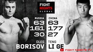 Олег Борисов vs. Тенг Ли Джи / Oleg Borisov vs. Teng Li Ge
